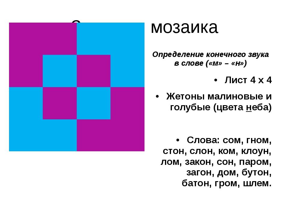 Звуковая мозаика Определение конечного звука в слове («м» – «н») Лист 4 х 4 Ж...