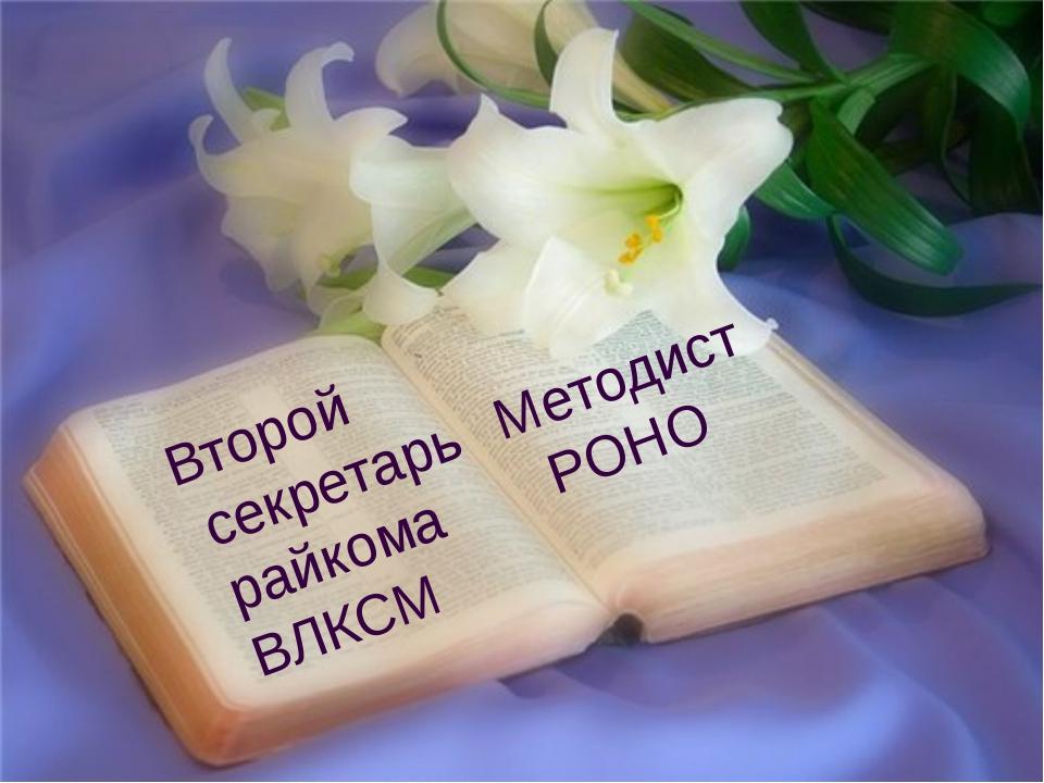 Второй  секретарь Методист райкома  РОНО ВЛКСМ