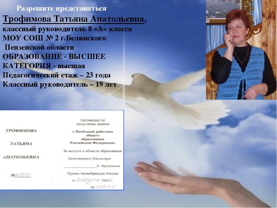 Разрешите представиться Трофимова Татьяна Анатольевна, классный руководител...