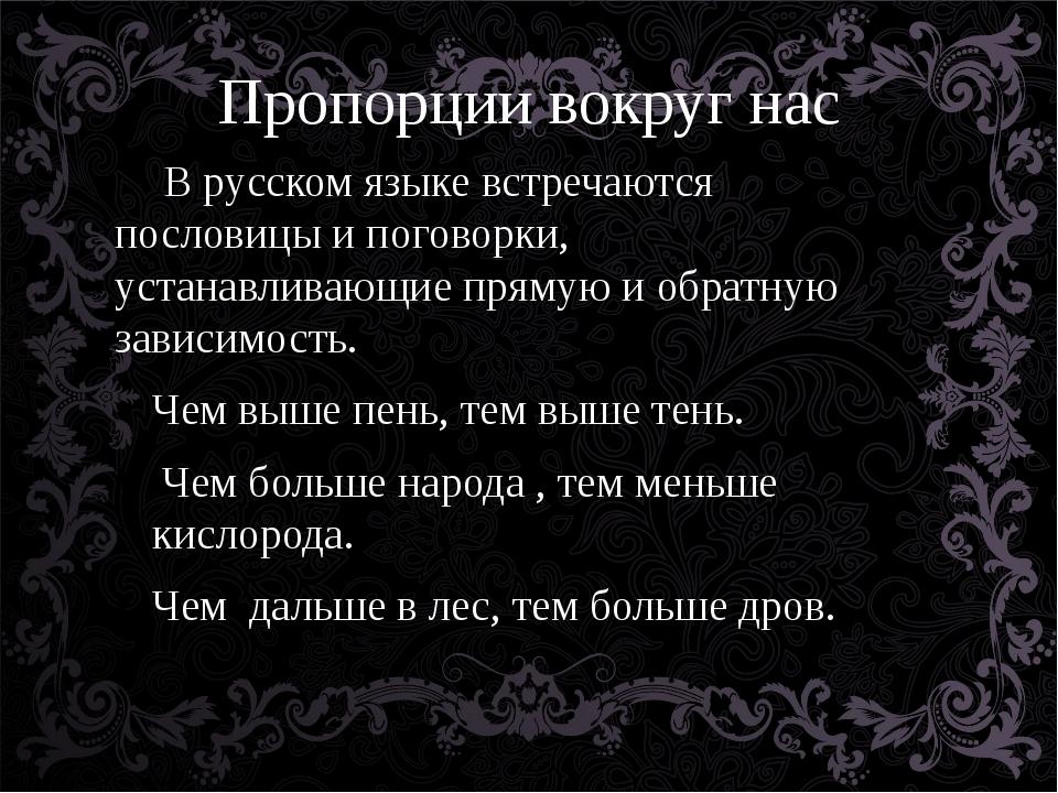 Пропорции вокруг нас В русском языке встречаются пословицы и поговорки, устан...