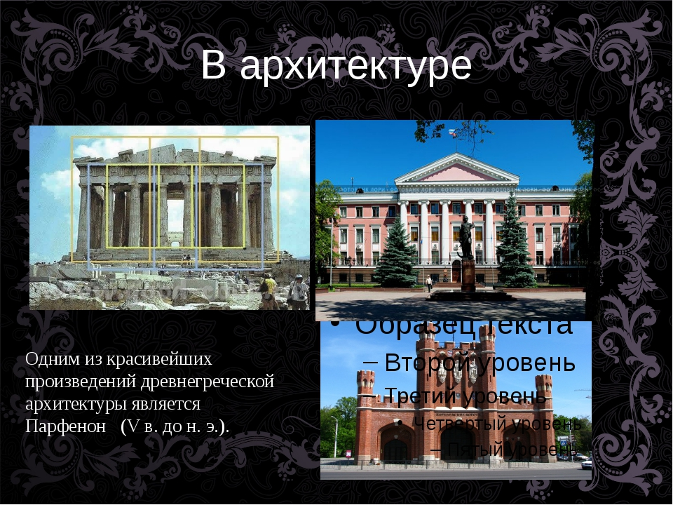 В архитектуре Одним из красивейших произведений древнегреческой архитектуры я...