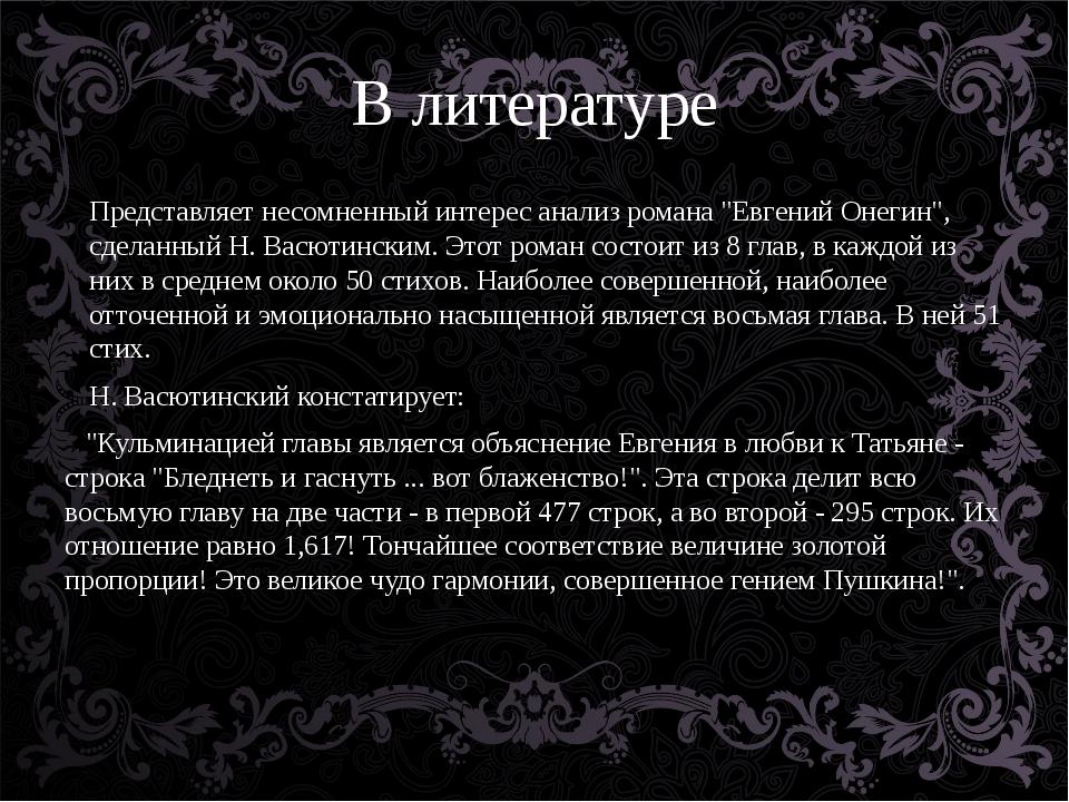"""В литературе Представляет несомненный интерес анализ романа """"Евгений Онегин"""",..."""