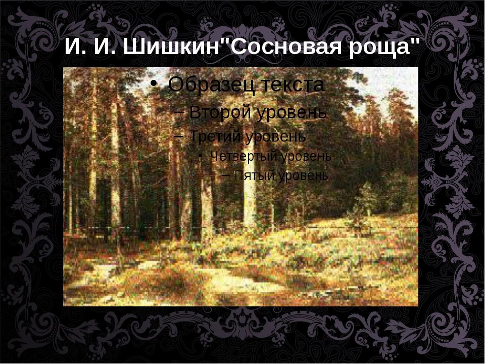 """И. И. Шишкин""""Сосновая роща"""""""