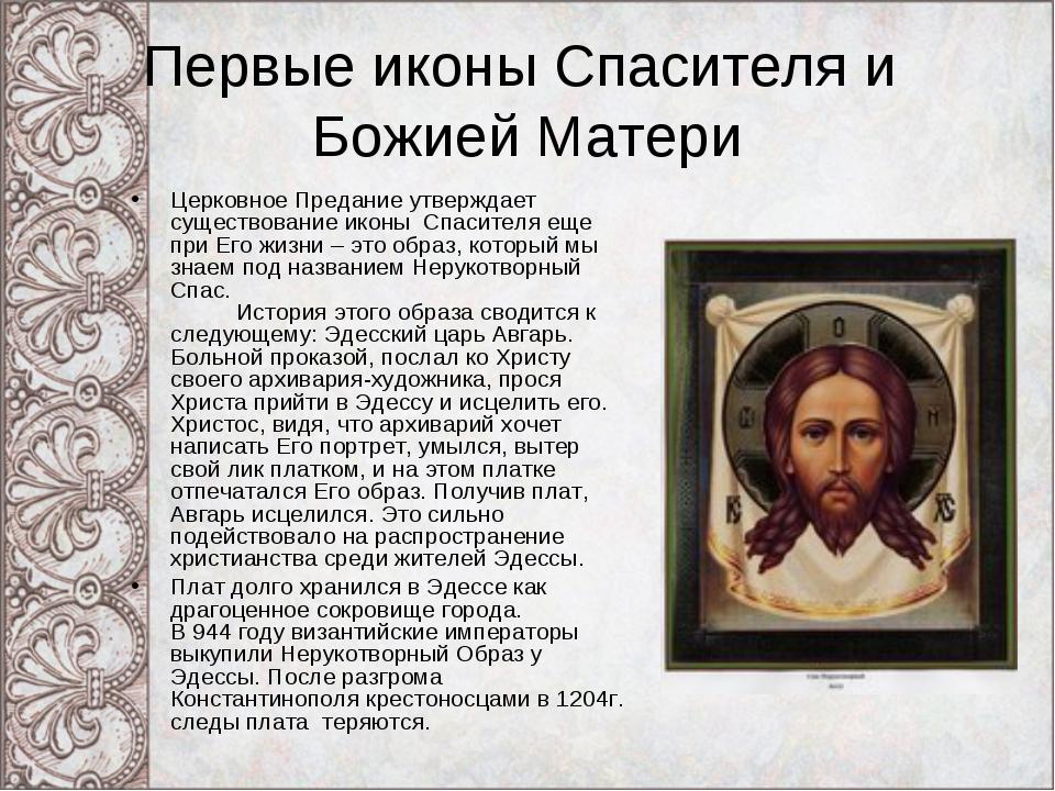 Первые иконы Спасителя и Божией Матери Церковное Предание утверждает существо...