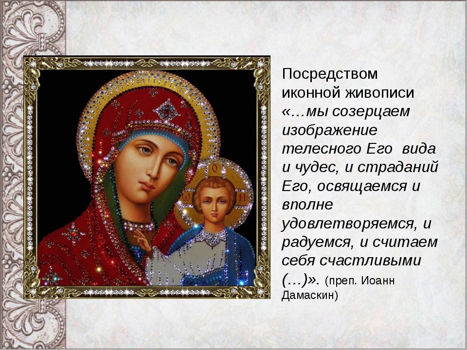 Посредством иконной живописи «…мы созерцаем изображение телесного Его вида и...