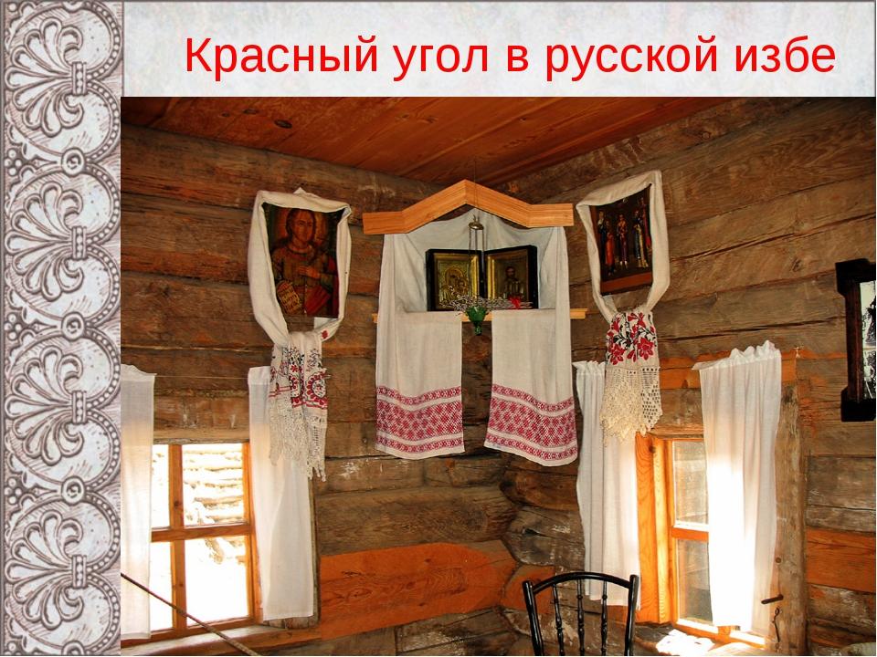 Красный угол в русской избе