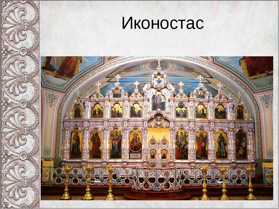 Иконостас