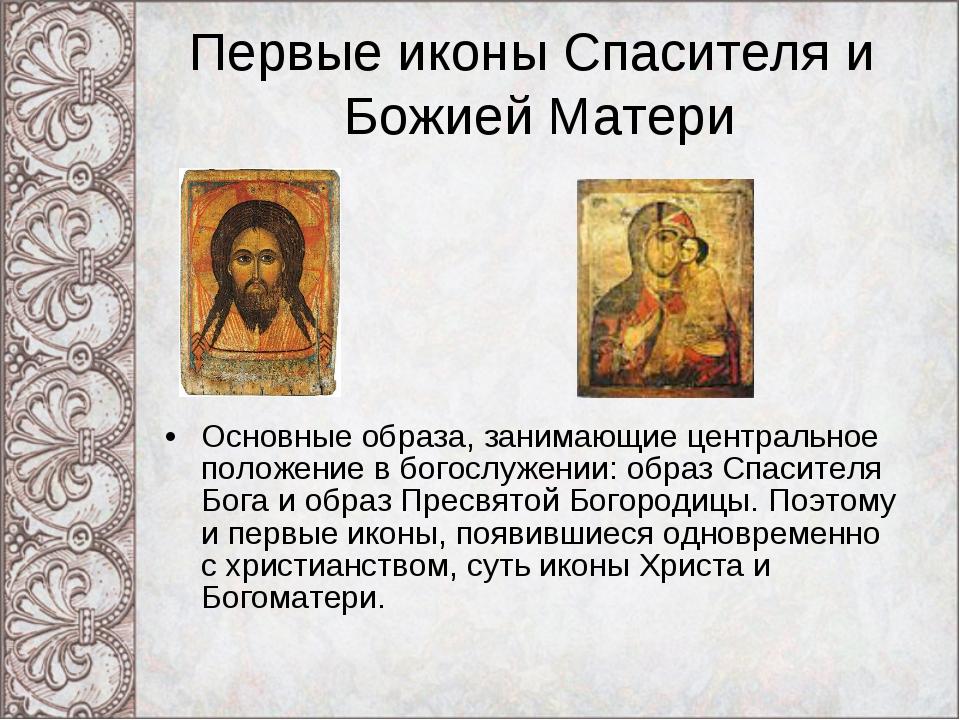 Первые иконы Спасителя и Божией Матери Основные образа, занимающие центрально...