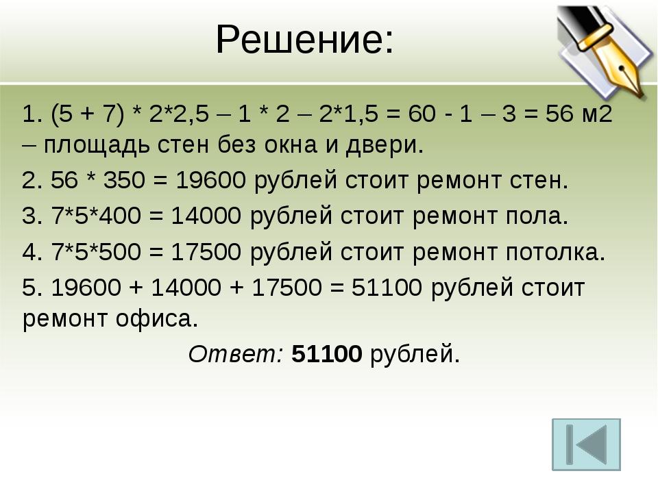 Решение: 1. 135 + 650 * 0,3 = 330 рублей при тарифе «Повременный». 2. 255 + 2...