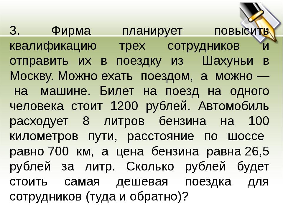 Решение: 1. 2650 * 79 + 4400 = 213750 рублей у поставщика А. 2. 3200 * 79 = 2...