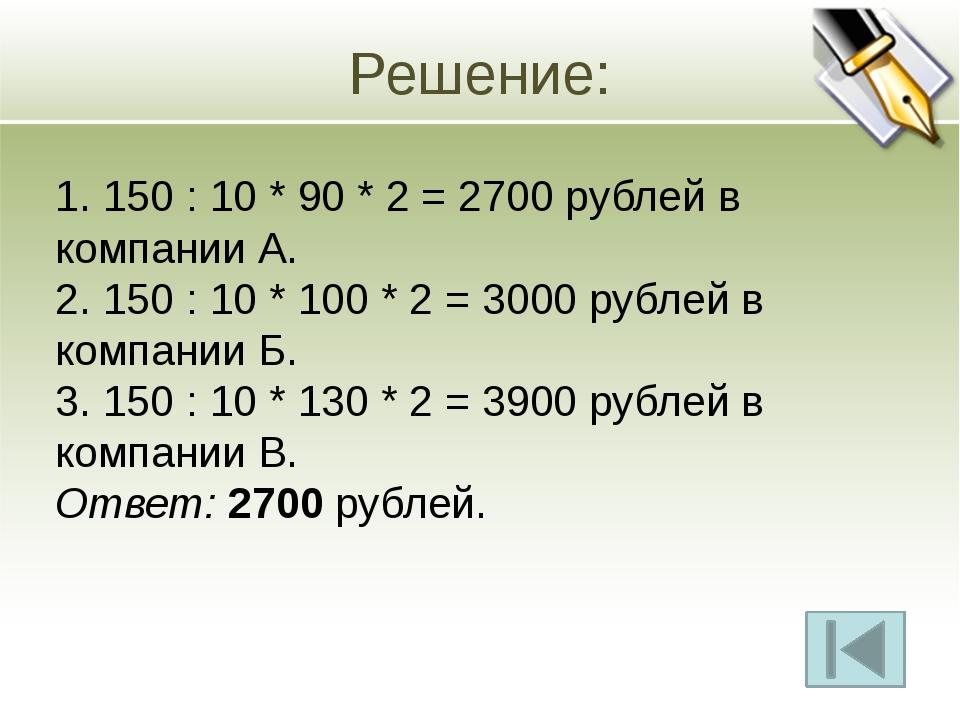 3. Наша фирма планирует в 2013 году получить прибыль 120000 руб., а в течени...