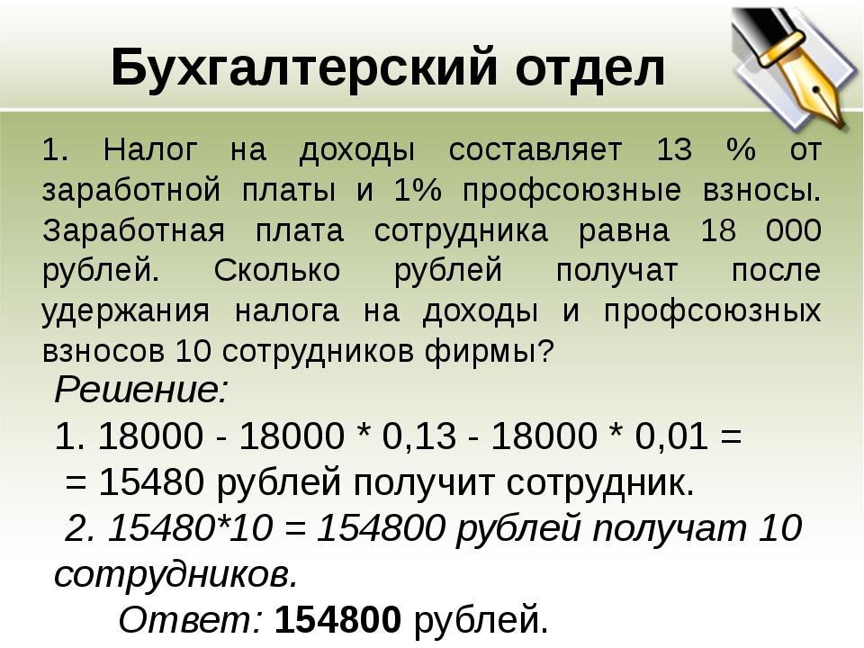 Кроссворд Количество денег, за которое продается и покупается товар Положител...