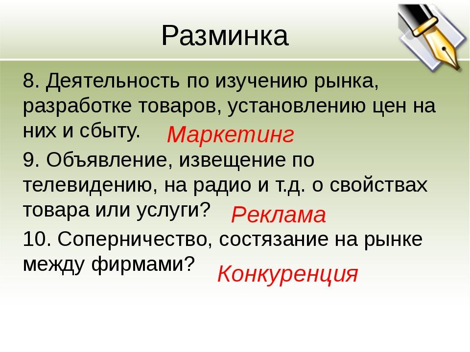 Разминка 8. Деятельность по изучению рынка, разработке товаров, установлению...