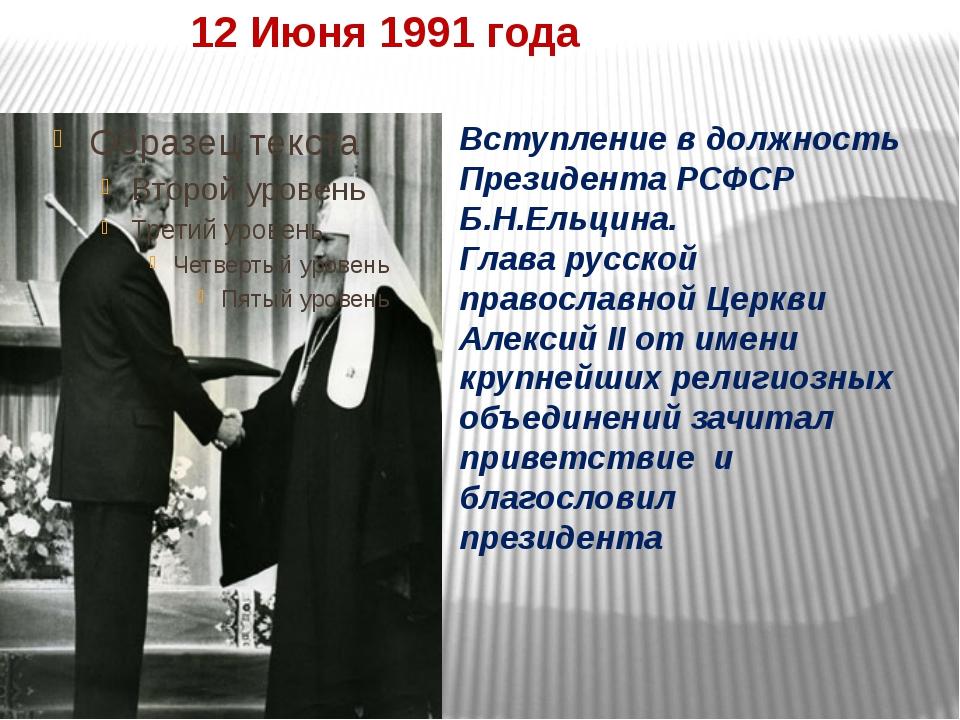 Вступление в должность Президента РСФСР Б.Н.Ельцина. Глава русской православ...