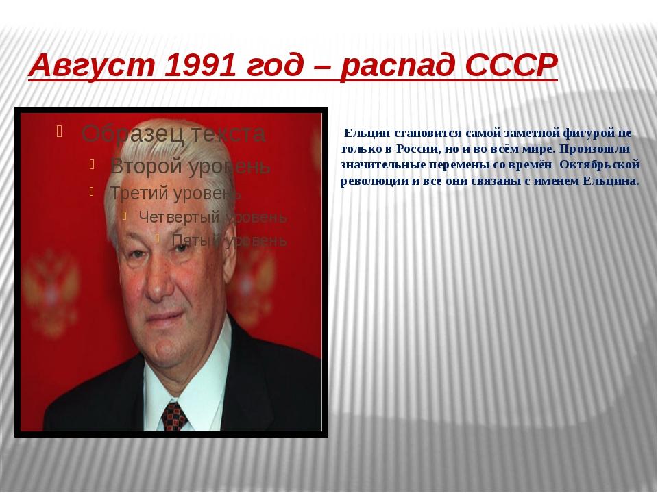 Ельцин становится самой заметной фигурой не только в России, но и во всём ми...