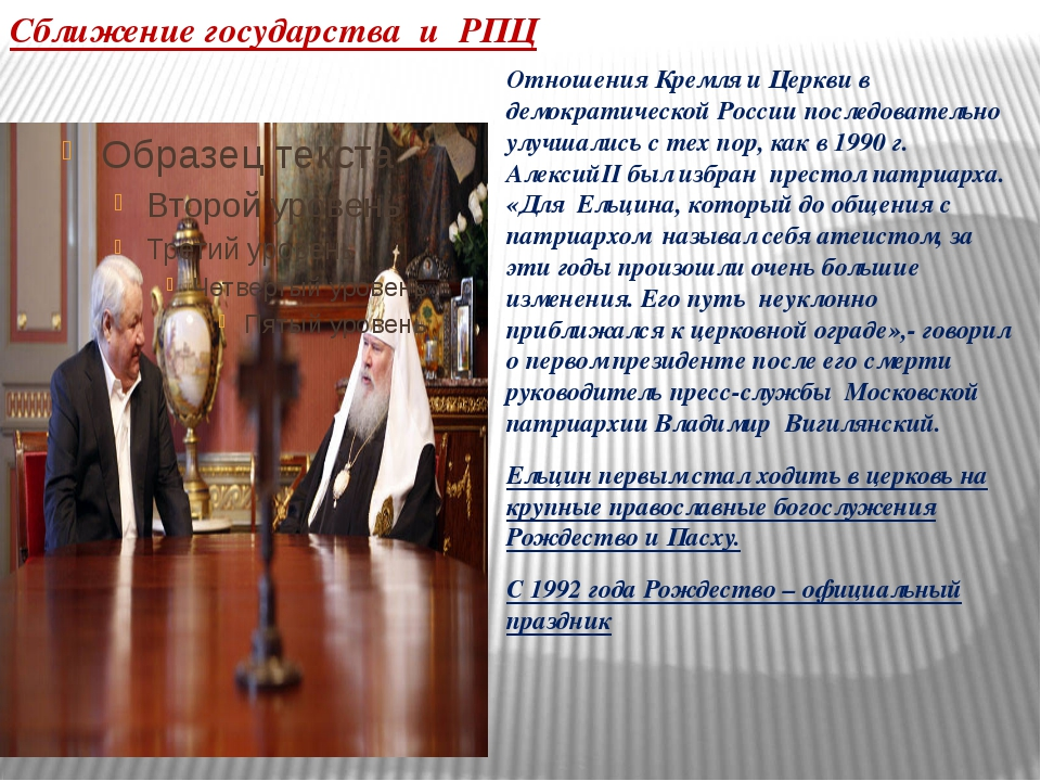 Сближение государства и РПЦ Отношения Кремля и Церкви в демократической Росси...