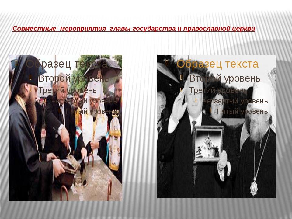 Совместные мероприятия главы государства и православной церкви