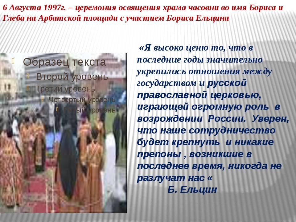 6 Августа 1997г. – церемония освящения храма часовни во имя Бориса и Глеба н...