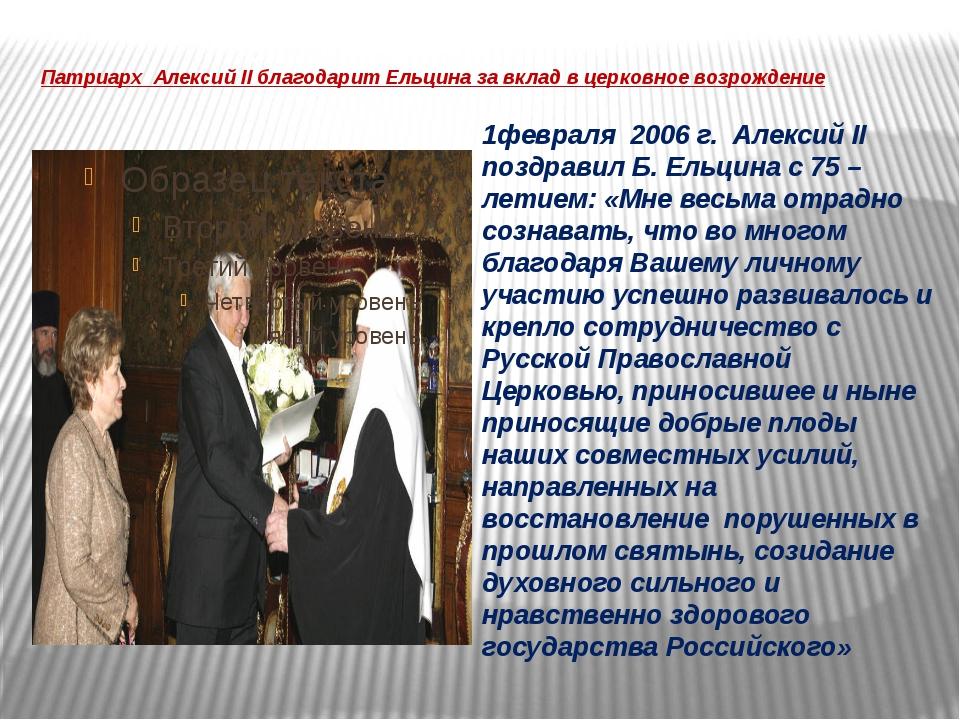 Патриарх Алексий II благодарит Ельцина за вклад в церковное возрождение 1февр...