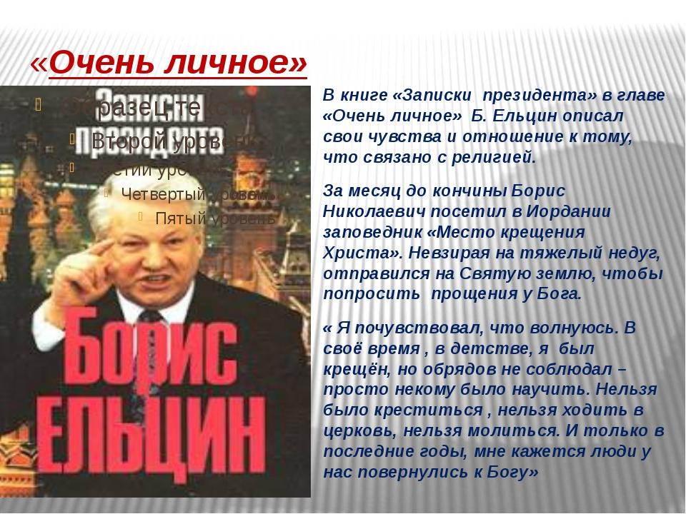 «Очень личное» В книге «Записки президента» в главе «Очень личное» Б. Ельцин...
