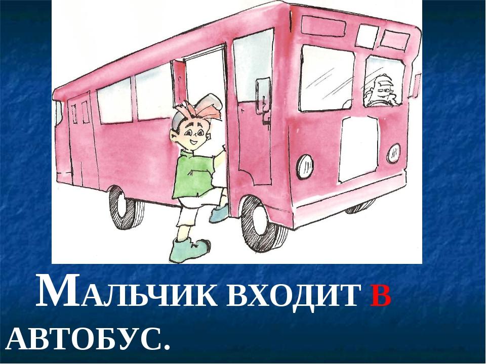 МАЛЬЧИК ВХОДИТ В АВТОБУС.