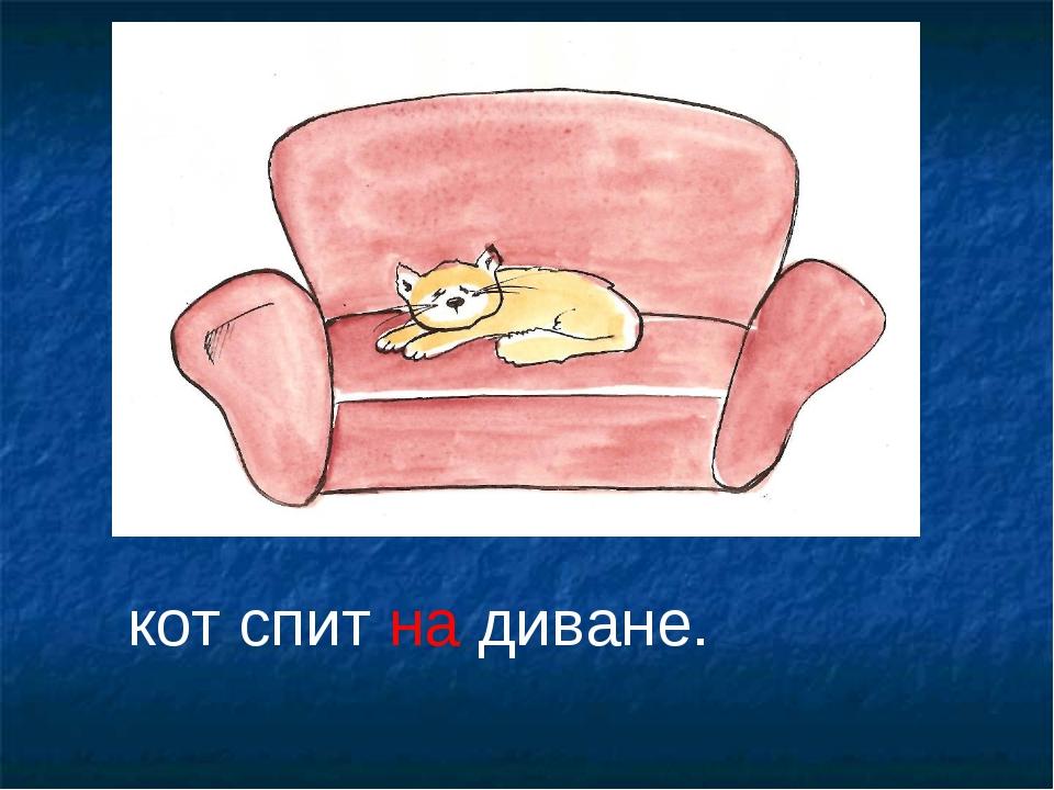 кот спит на диване.