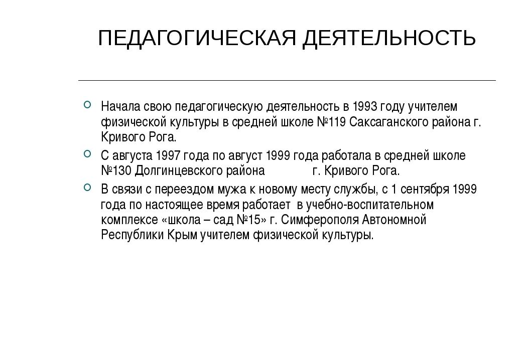 ПЕДАГОГИЧЕСКАЯ ДЕЯТЕЛЬНОСТЬ Начала свою педагогическую деятельность в 1993 го...