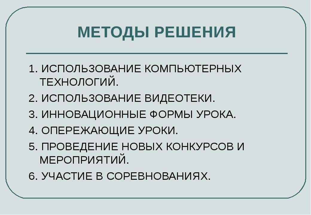 МЕТОДЫ РЕШЕНИЯ 1. ИСПОЛЬЗОВАНИЕ КОМПЬЮТЕРНЫХ ТЕХНОЛОГИЙ. 2. ИСПОЛЬЗОВАНИЕ ВИД...