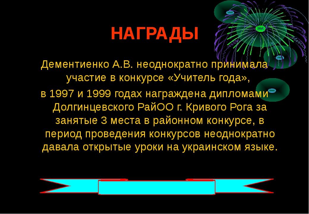 НАГРАДЫ Дементиенко А.В. неоднократно принимала участие в конкурсе «Учитель г...