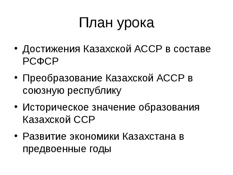 План урока Достижения Казахской АССР в составе РСФСР Преобразование Казахской...