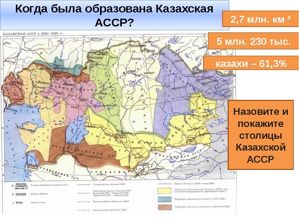 Когда была образована Казахская АССР? 5 млн. 230 тыс. казахи – 61,3% 2,7 млн....