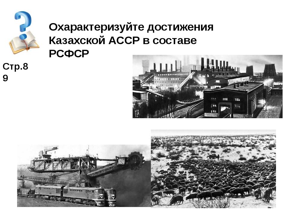 Стр.89 Охарактеризуйте достижения Казахской АССР в составе РСФСР