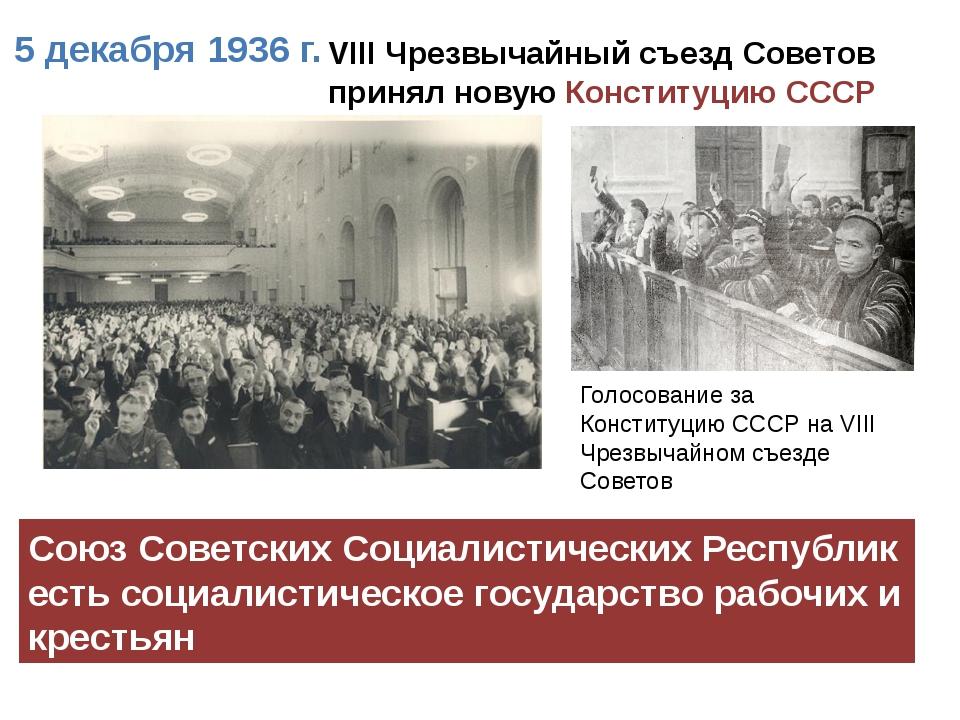 5 декабря 1936 г. VIII Чрезвычайный съезд Советов принял новую Конституцию СС...