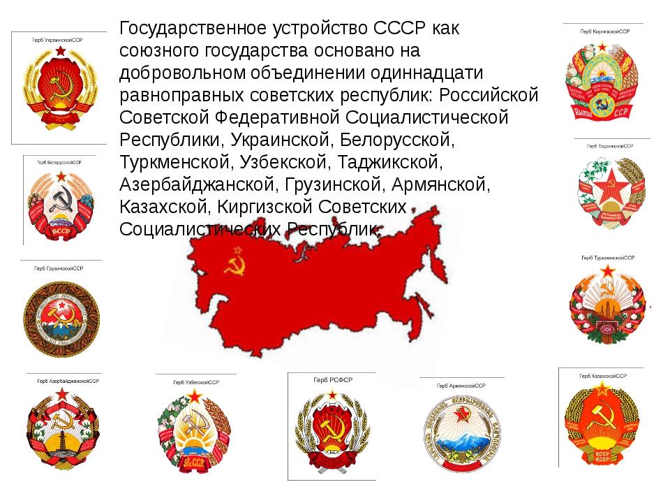 Государственное устройство СССР как союзного государства основано на добровол...