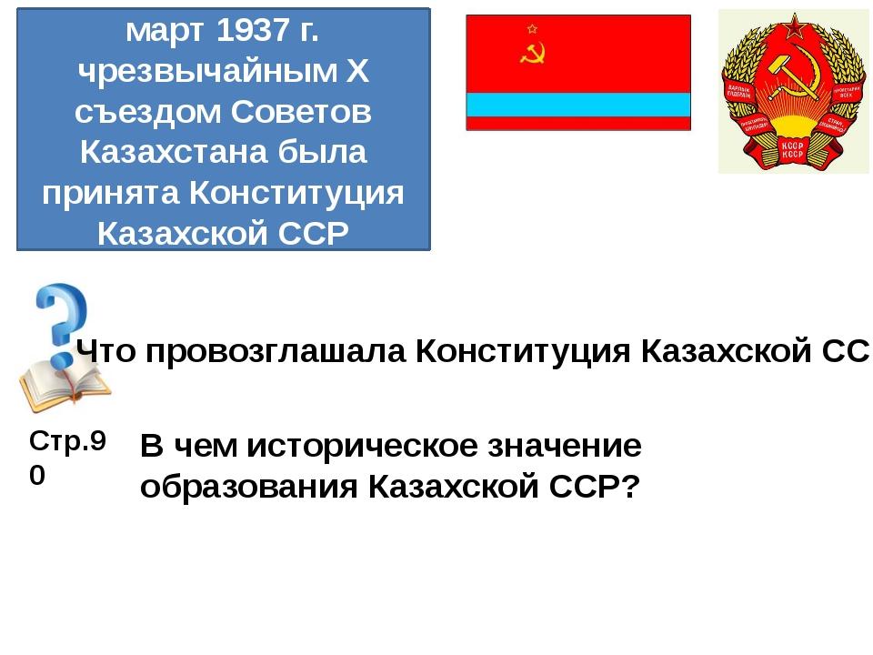 март 1937 г. чрезвычайным X съездом Советов Казахстана была принята Конституц...