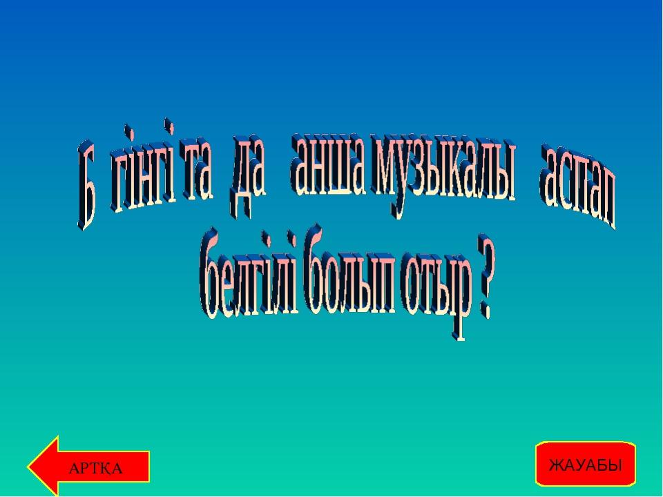 АРТҚА ЖАУАБЫ