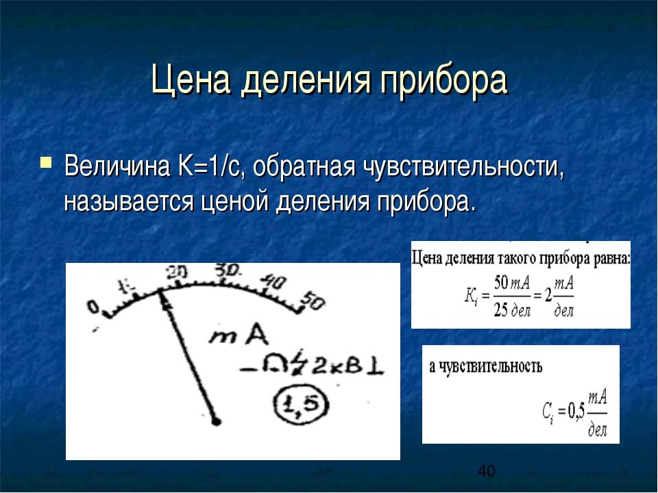 Цена деления прибора Величина К=1/с, обратная чувствительности, называется це...