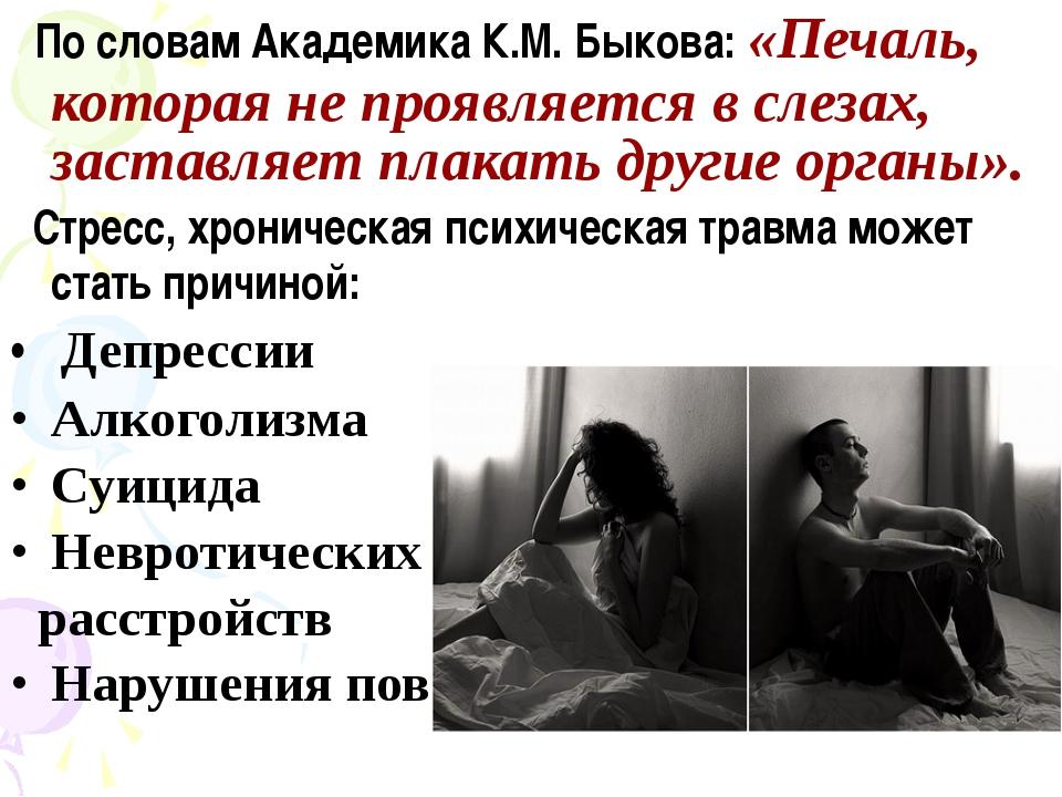 По словам Академика К.М. Быкова: «Печаль, которая не проявляется в слезах, з...