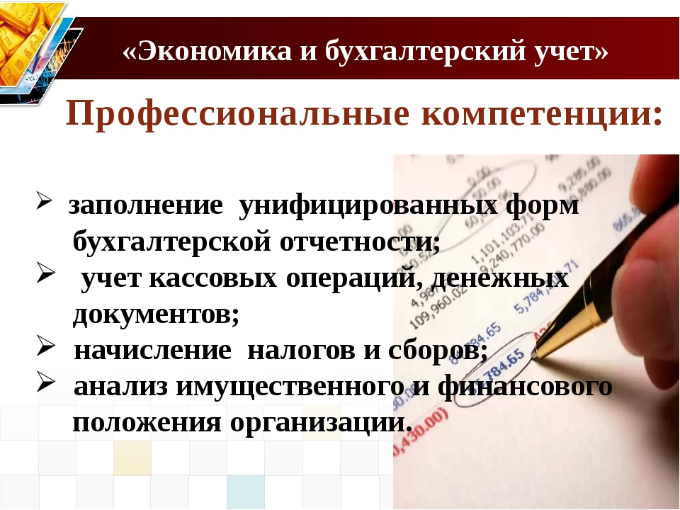 «Экономика и бухгалтерский учет» Профессиональные компетенции: заполнение уни...