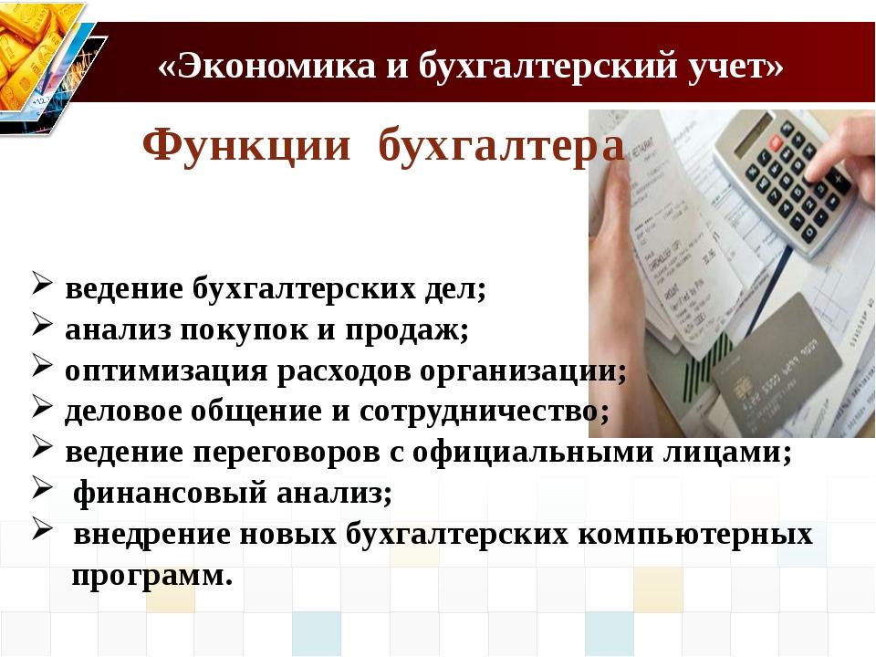 «Экономика и бухгалтерский учет» Функции бухгалтера ведение бухгалтерских дел...