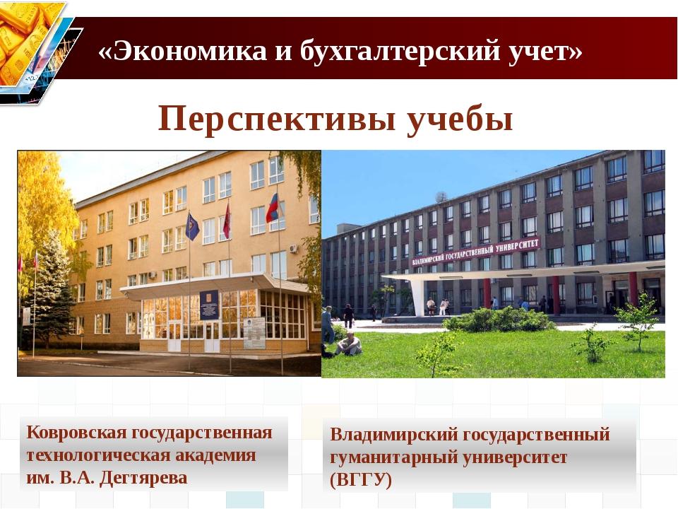 «Экономика и бухгалтерский учет» Перспективы учебы Ковровская государственная...