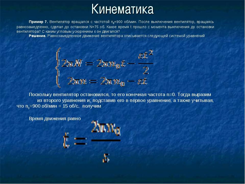 Кинематика Пример 7. Вентилятор вращался с частотой n0=900 об/мин. После выкл...