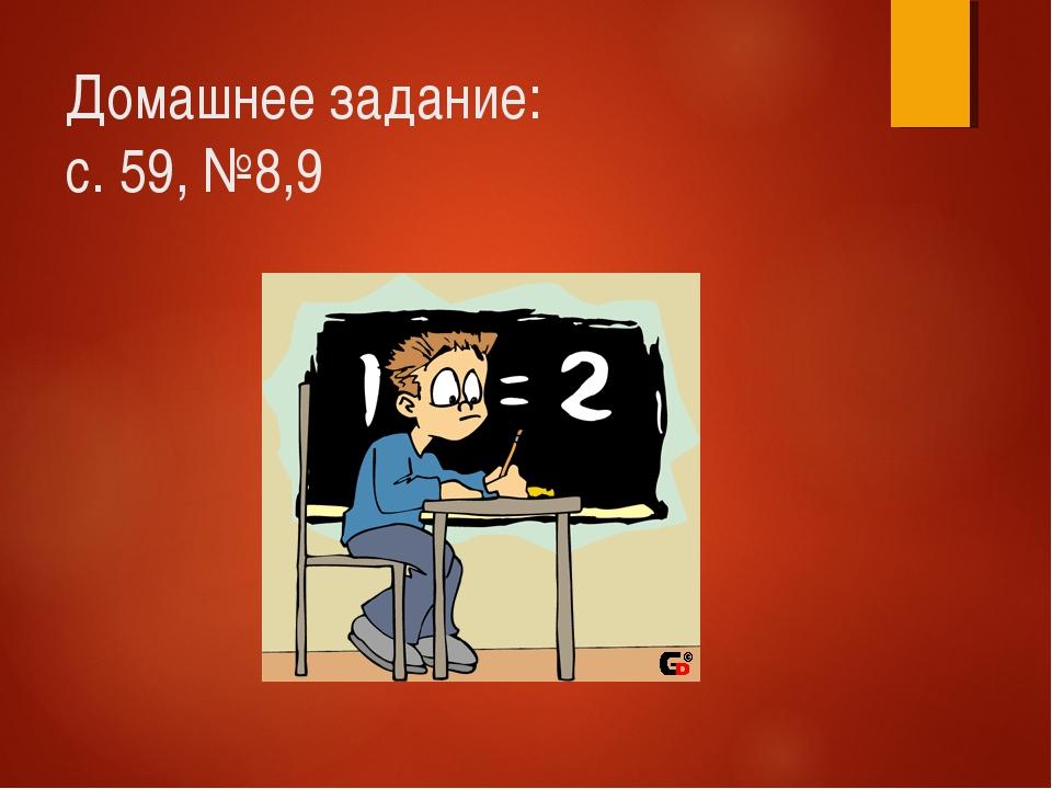 Домашнее задание: с. 59, №8,9