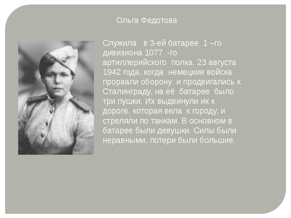 Ольга Федотова Служила в 3-ей батарее 1 –го дивизиона 1077 -го артиллерийског...
