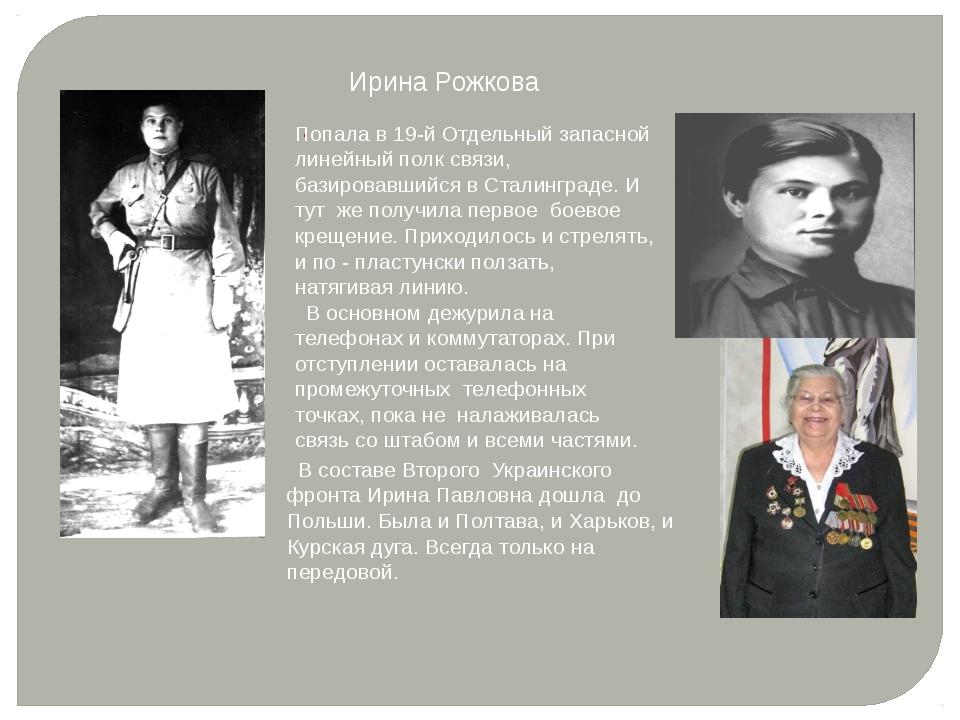 . Ирина Рожкова Попала в 19-й Отдельный запасной линейный полк связи, базиров...