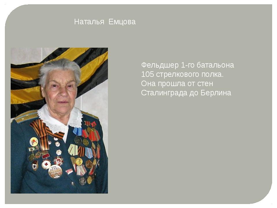Наталья Емцова Фельдшер 1-го батальона 105 стрелкового полка. Она прошла отс...