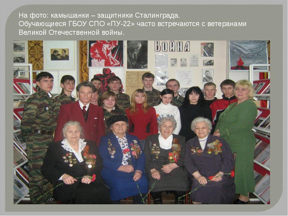 На фото: камышанки – защитники Сталинграда. Обучающиеся ГБОУ СПО «ПУ-22» част...