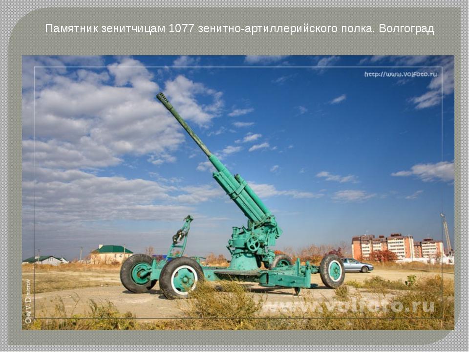 Памятник зенитчицам 1077 зенитно-артиллерийского полка. Волгоград