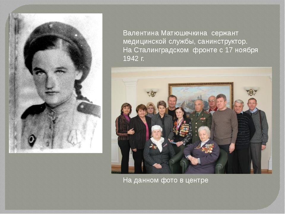 Валентина Матюшечкина сержант медицинской службы, санинструктор. На Сталингра...