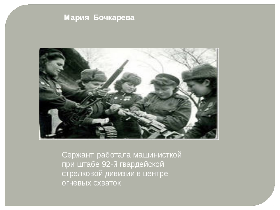 Сержант, работала машинисткой при штабе 92-й гвардейской стрелковой дивизии...